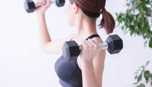 ダイエットと筋トレで基礎代謝を上げよう