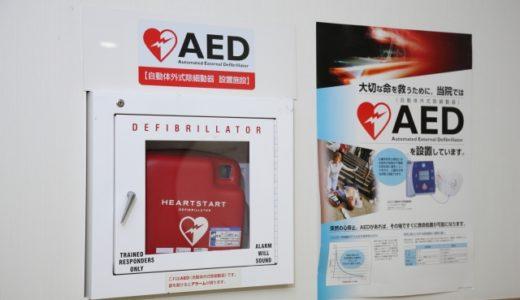 AEDの使い方をわかりやすく説明します