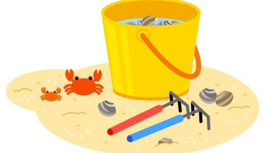 潮干狩りの道具はどんなものを持参すればいいの?写真付きでわかりやすく紹介します!