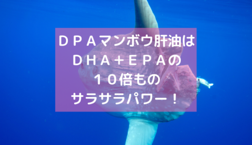 DPAマンボウ肝油はDHA+EPAの10倍ものサラサラパワー!