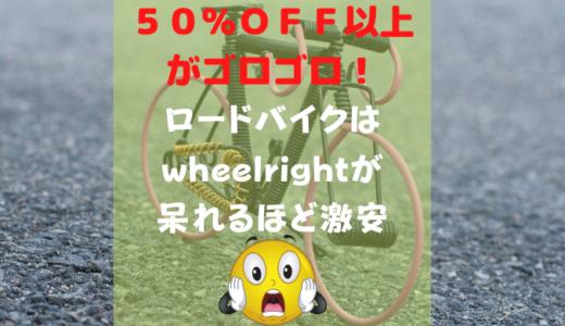 ロードバイク買うなら海外通販のホイールライト(wheelright)が激安!