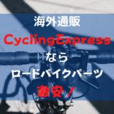 海外通販のサイクリングエクスプレスならロードバイク・MTBが激安!
