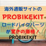 海外通販のプロバイクキット(ProBikeKit)ならロードバイクパーツが激安!