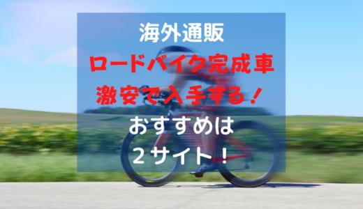 海外通販でロードバイク完成車を激安で入手する!おすすめは2サイト!