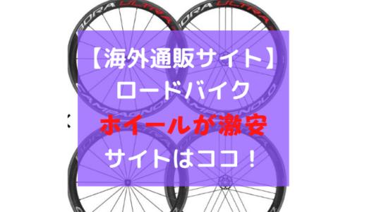 【海外通販サイト】ロードバイクのホイールが安いサイトはココ!